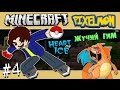 Minecraft: PIXELMON 3.3.8 - Жучий Гим #4 (Прохождение карты Heart of Ice)
