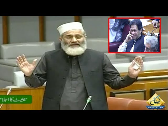 Siraj ul Haq Speech speech in Senate session Today | 13 November 2019