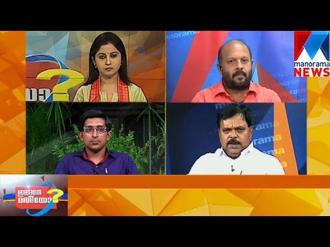 Kerala conservation of paddy land and wetland act | Manorama News | Ingane Mathiyo