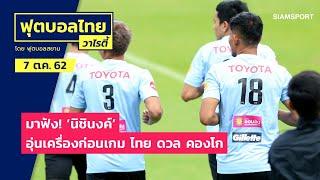 มาฟัง! 'นิชินงค์' อุ่นเครื่องก่อนเกม ไทย ดวล คองโก | ฟุตบอลไทยวาไรตี้ LIVE 7.10.62