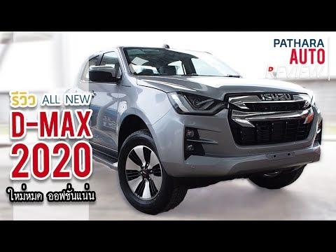 รีวิว Isuzu D-Max 2020 ใหม่หมด ออฟชั่นแน่น| PATHARA Auto Review