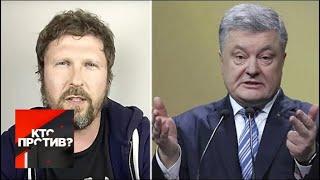 """""""Кто против?"""": сторонники блогера Шария устроили """"тёплый приём"""" Порошенко. От 11.07.19"""