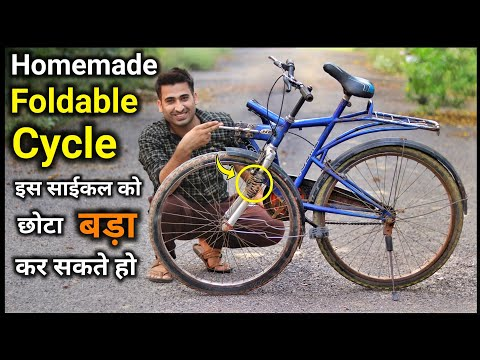 साईकल को जैसे चाहो वैसा बनाओ    How To Make Foldable Cycle    Fit Suspension in Cycle