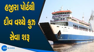 Surat To Diu Cruise Service Started | First Cruise Service Between Surat To Diu | Hazira Port News