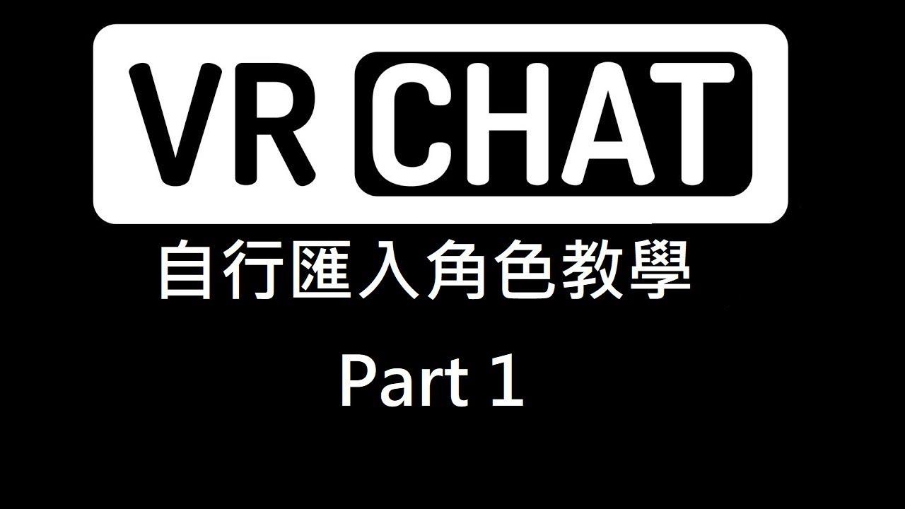 VRchat角色上傳教學PT.1 (舊Old 新的在敘述) - YouTube