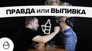Правда или выпивка#6 - Обрученные пары (Катя и Кирилл)