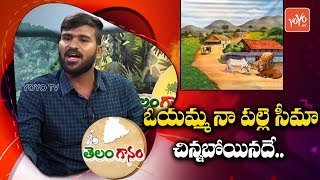 Telangana Palle Patalu | Oyamma Na Palle Seema Song | Telugu Folk Songs 2019  | YOYO TV Music