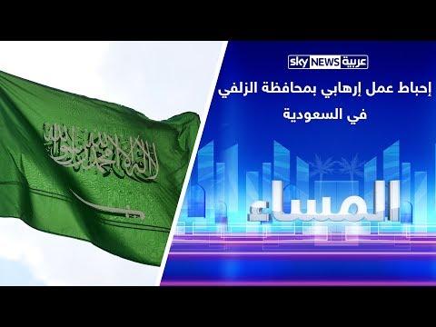 السعودية.. إحباط عمل إرهابي بمحافظة الزلفي  - نشر قبل 10 ساعة
