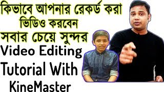 Video editing tutorial সুন্দর ভিডিওর জন্য and best video editor for Android1