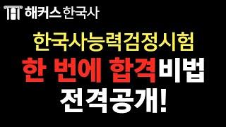 [한국사능력검정시험 교재] 해커스 한능검 심화