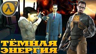 Тёмная энергия - Half-Life 2 (HD 1080p 60 fps) прохождение #14 финал