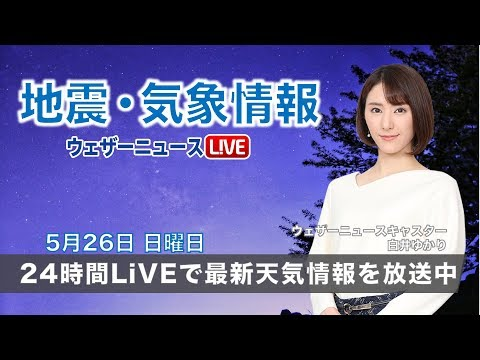 【LIVE】 最新地震・気象情報 ウェザーニュースLiVE 2019年5月26日(日) music