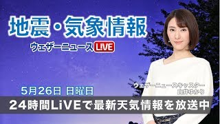 【LIVE】 最新地震・気象情報 ウェザーニュースLiVE 2019年5月26日(日)