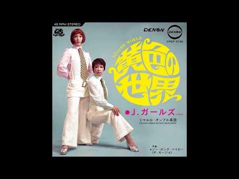 J・ガールズ - 黄色の世界 / J. Girls - Yellow World (1969)