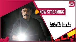 Iruttu - Promo   Streaming Now On Sun NXT   Sundar C   Sai Dhanshika   Vimala Raman   2019 Movie
