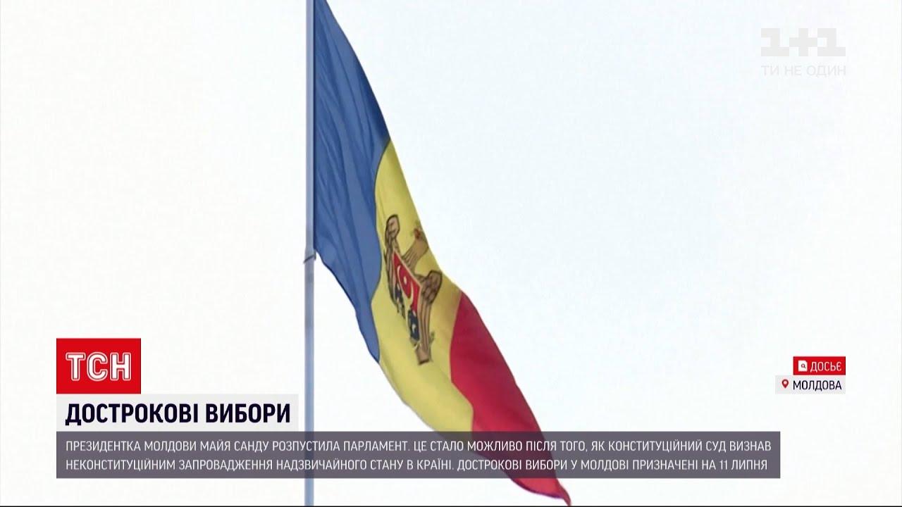 Новини світу: Санду розпустила парламент Молдови і призначила дострокові вибори