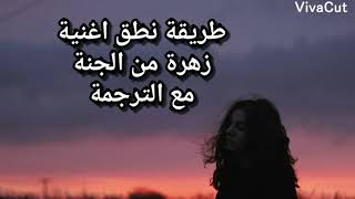 Nourhane Nour / طريقة نطق أغنية زهرة من الجنة مع الترجمة zehra - cennetten çiçek