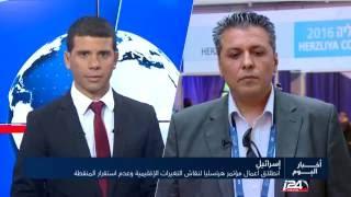 فيديو.. ممثل عن الجيش السوري الحر يشارك في مؤتمر هرتسليا الإسرائيلي