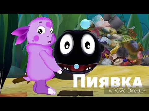 ЛУНТИК - ПИЯВКА. Часть 8. Аудио-сказка.