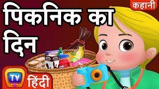 पिकनिक का दिन (Picnic Time) - ChuChu TV Hindi Kahaniya