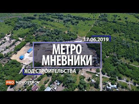 "Метро ""Мневники"" [Ход строительства от 17.06.2019]"