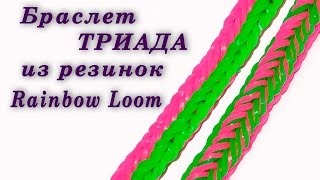 Браслет ТРИАДА из резинок Rainbow Loom Мастер-класс