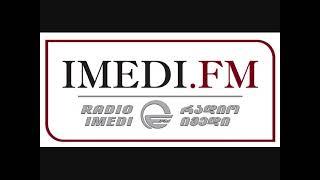 """ქართული სექსი/""""აკრძალული ხილი""""/რადიო იმედი, Radio"""
