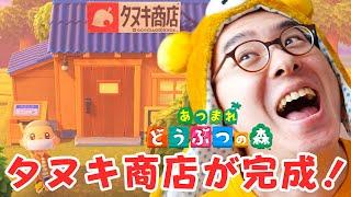 【セト森】Part 2 タヌキ商店が完成したよ! / あつまれ どうぶつの森