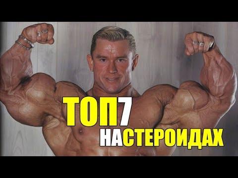 ТОП-7 ЛЕГЕНД Бодибилдинга, Признавших Использование допингов