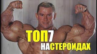 ТОП-7 ЛЕГЕНД Бодибилдинга, Признавших Использование СТЕРОИДОВ