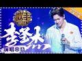 《歌手2018》李圣杰 演唱串烧 - 痴心绝对 至情至圣 - Singer 2018【歌手官方音乐频道】