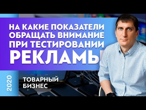 На какие показатели обращать внимание при тестировании рекламы. Товарный бизнес |  Александр Федяев