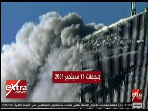غرفة الأخبار فيديو جراف هجمات 11 سبتمبر 2001 Youtube
