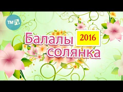 ТАТАРЧА СОЛЯНКА | Балалы солянка - 2016