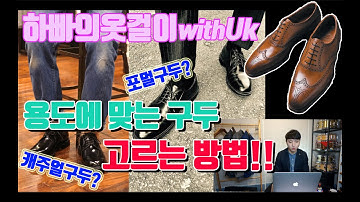 [추천아이템]수트에는 어떤 구두를 신지?? 용도에 맞는 구두 고르는 방법!![하빠의옷걸이withUk]