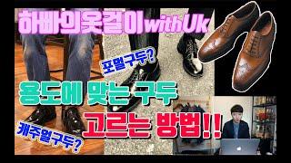 [추천아이템]수트에는 어떤 구두를 신지?? 용도에 맞는…