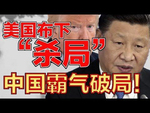 美国布下杀局, 中国霸气破局! 中国这次就是要打扒美国!