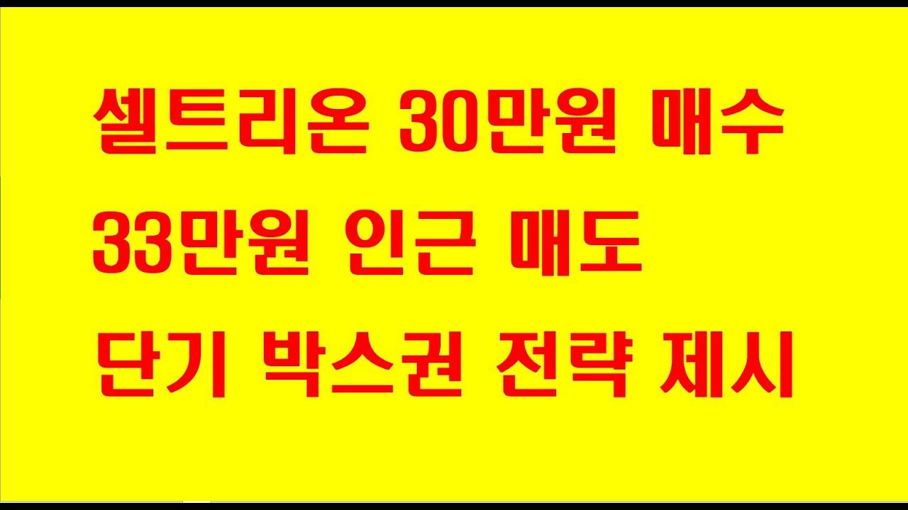 셀트리온 단기 박스권 전략 제시/20/07/04/닥터케이 주식아카데미/무료 추천주 & 종목상담/주식기법 무료강의