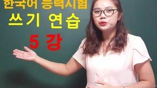 [쓰기] 5강 -Luyện kỹ năng viết TOPIK 2 - 한국어능력시험 쓰기