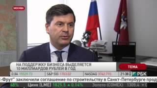 Интервью с Алексеем Комиссаровым: поддержка столичного бизнеса(, 2013-09-19T08:05:03.000Z)