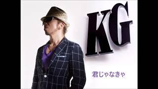 KG - 君じゃなきゃ duet with 安田奈央