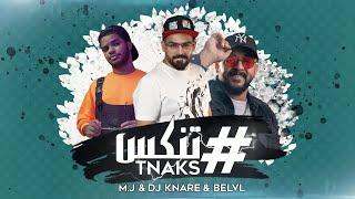 DJ KNARE & M.J & BELVL – Tnaks (Exclusive)  تنكس (حصريا)  2020