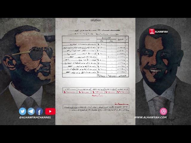 أحمد عفاش سمسار العقارات الفاسد الملف الخامس