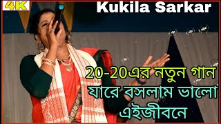 Kukila Sarkar New Song l কুকিলা সরকার l বিচ্চ্যাড গান l Cool Assam