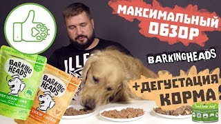 Barking Heads консервы для собак | Максимальный обзор корма | Влажный корм для собак Баркинг Хедс
