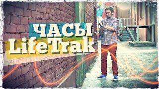 LifeTrak - обзор умных и живучих часов-трекеров