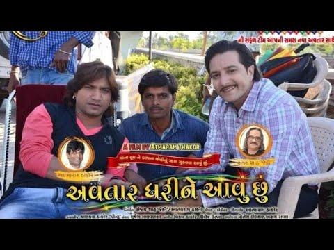 AVTAR DHARI NE AVU CHU MAKING VIDIO / SUPAR STAR VIKRAM