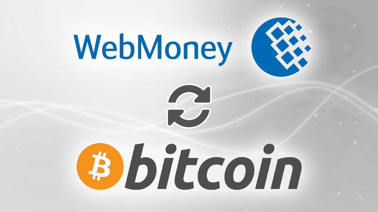 Веб мани на биткоины форекс за биткоины