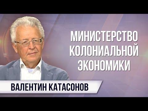 Картинки по запросу Валентин Катасонов. Почему правительство радуется унизительному бюджетному правилу?