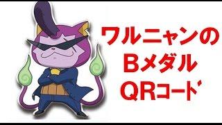 妖怪ウォッチバスターズ ワルニャンQRコード ブーストコイン(Bメダル) thumbnail